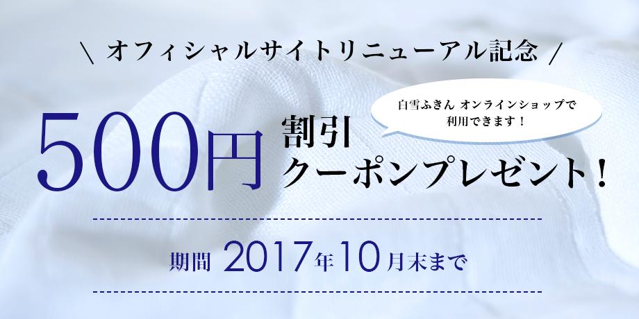 オフィシャルサイトリニューアル記念 500円割引クーポンプレゼント!白雪ふきん オンラインショップで利用できます!